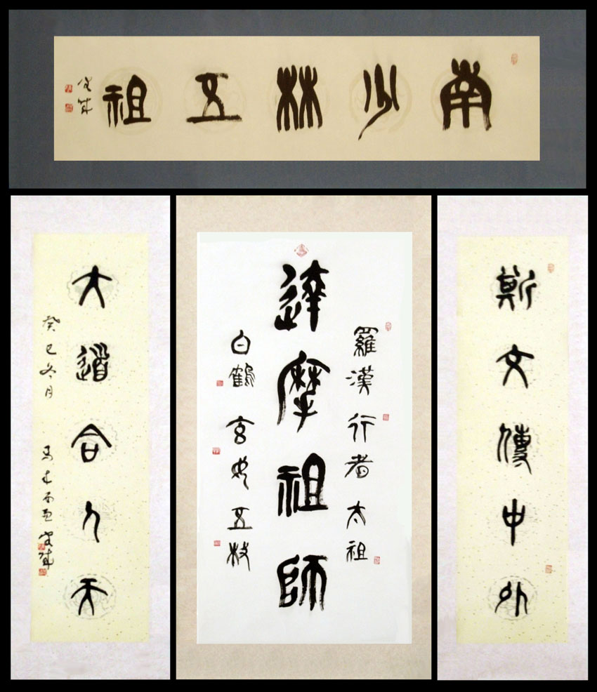 140122 KIXX-Calligraphy-ALL Scrolls